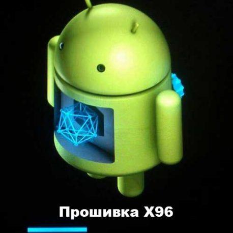 firmware-x96
