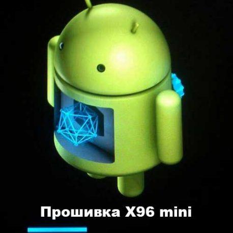 firmware-x96mini
